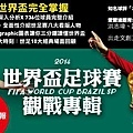 5/31《2014世界盃足球賽觀戰專輯》簽書座談會敬邀您的參與!