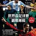 《2014世界盃足球賽觀戰專輯》:石明謹、洪志瑋、謝思毅、喬齊安執筆