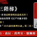 高寶《十三階梯》的導讀人喬齊安臉書照片廣告