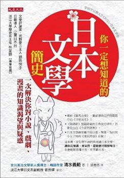 清水義範《你一定想知道的日本文學簡史: 一次解決你對戲劇、小說、漫畫的好奇與知識渴望》