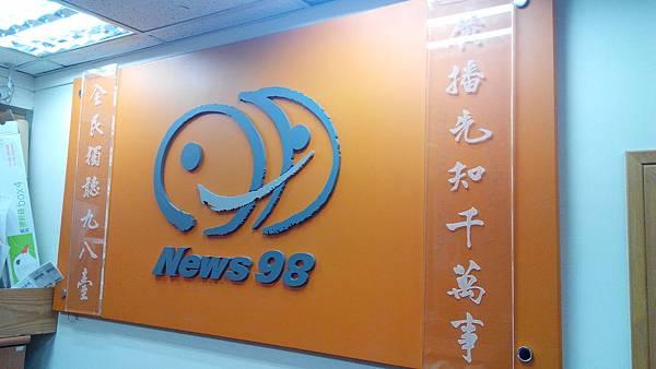 FM98.1 「News 98電台」匾額