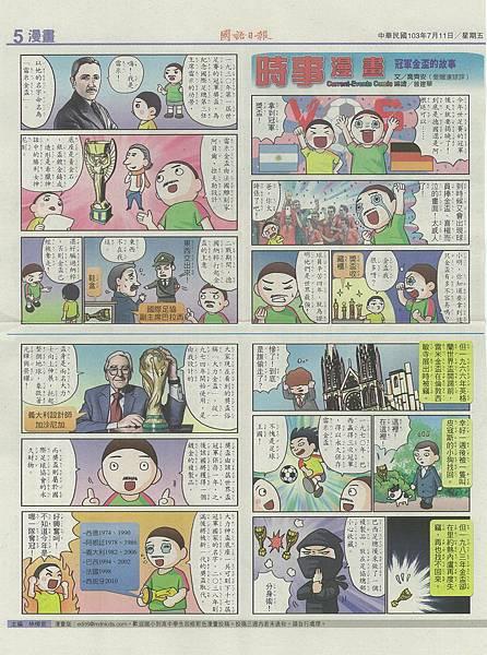 國語日報7/11時事漫畫作者喬齊安/愛爾達球評