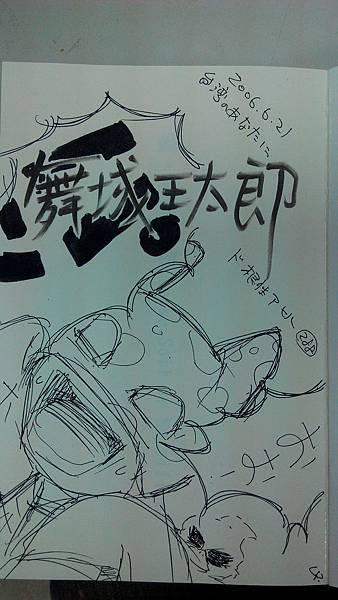 舞城王太郎《煙、土或食物》親繪漫畫簽名書!!!