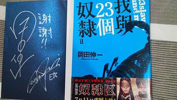 岡田伸一《我與23個奴隸》第一集+第二集親筆簽名!