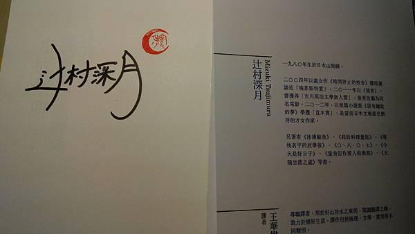 辻村深月《水底祭典》網路書店簽名本