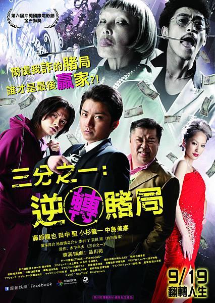 2014電影《三分之一:逆轉賭局》