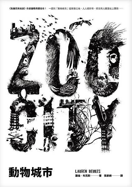 羅倫.布克斯《動物城市》