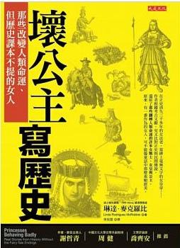 琳達‧麥克羅比《壞公主寫歷史:那些改變人類命運、但歷史課本不提的女人》