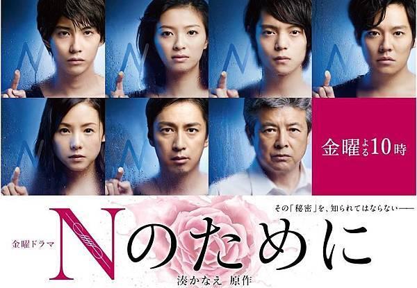 2014秋季日劇《為了N》