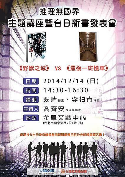 12/14【「推理無國界」主題講座暨台日新書發表會】
