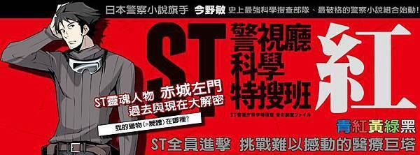 《ST警視廳科學特搜班:紅色調查檔案》宣傳圖