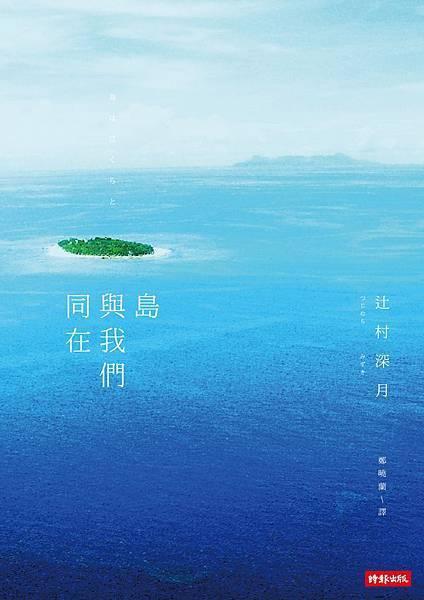 辻村深月《島與我們同在》