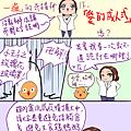 急診女醫師其實.漫畫推薦《愛的成人式》