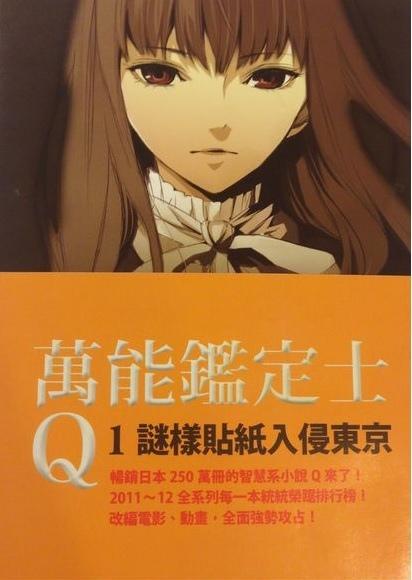 松岡圭祐《萬能鑑定士Q的事件簿1:謎樣貼紙入侵東京》