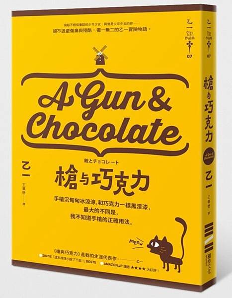 乙一《槍與巧克力》