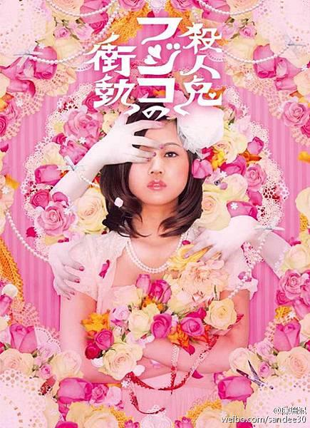 《殺人鬼藤子的衝動》舞台劇