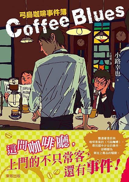 小路幸也《Coffee Blues:弓島咖啡事件簿》