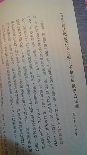 菅原和也《切斷》導讀