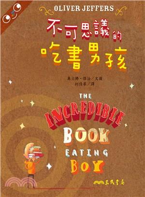 奧立佛‧傑法《不可思議的吃書男孩》