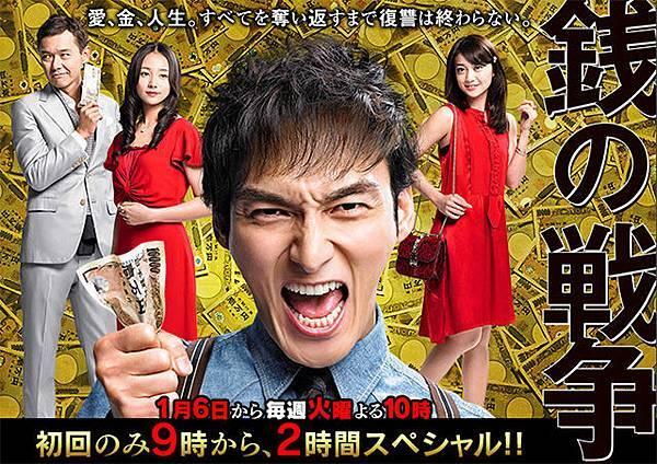 2015年日劇《金錢戰爭》
