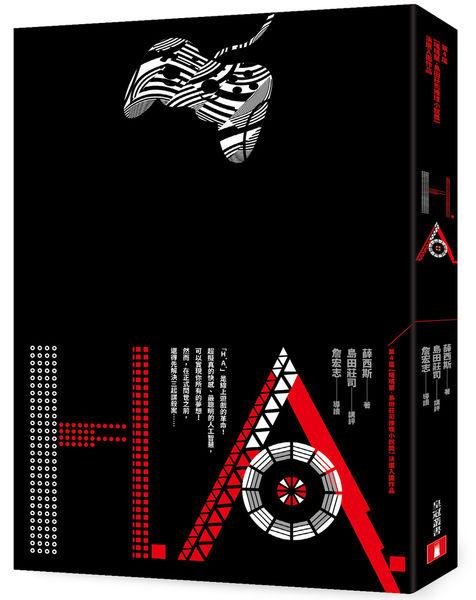 薛西斯《H.A.》