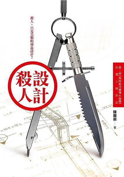 陳嘉振《設計殺人》