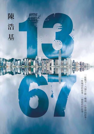 陳浩基《13.67》
