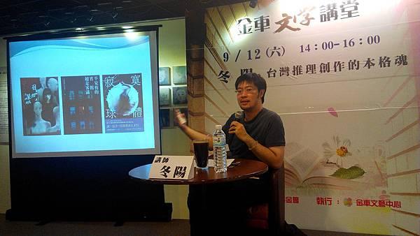 2015/9/12冬陽講座「台灣推理創作的本格魂」照片1