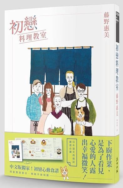 藤野惠美《初戀料理教室》