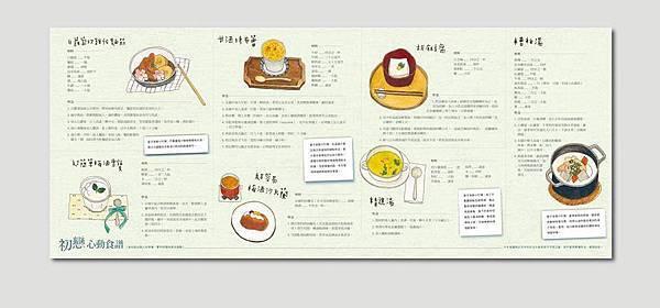 雙面書衣•初戀心動食譜•插畫家 Fanyu 精緻手繪插圖
