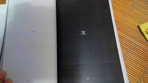 《我們在閱讀時看到了什麼?》內頁設計摘錄