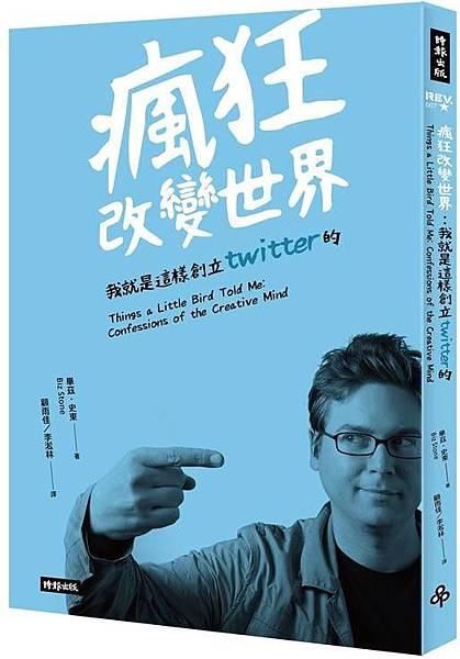 畢茲.史東《瘋狂改變世界:我就是這樣創立Twitter的!》