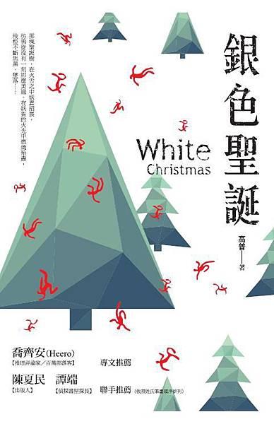 高普《銀色聖誕》