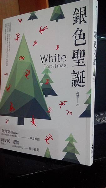 高普《銀色聖誕》實體書側拍