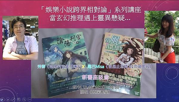 2015/10/18秀霖X尾巴Misa活動預告