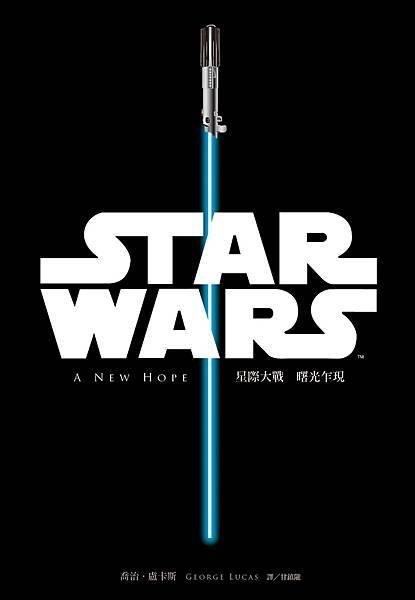 喬治‧盧卡斯《星際大戰:曙光乍現》