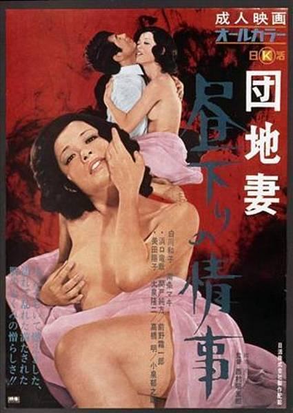 日活電影公司《團地妻》