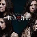 《偵探的偵探》日本四集文庫日劇版封面