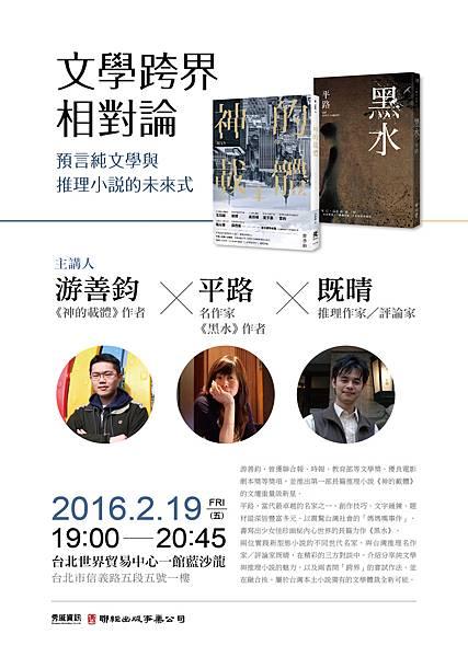 2016/2/19國際書展講座:文學跨界相對論--預言純文學與推理小說的未來式