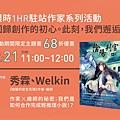 2016/2/21秀威駐站作家活動:作家X繪師的秘密:我們是如何合作完成輕推理小說!?
