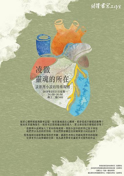 0321東華大學海報