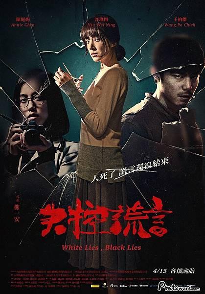 2016年國片電影《失控謊言》