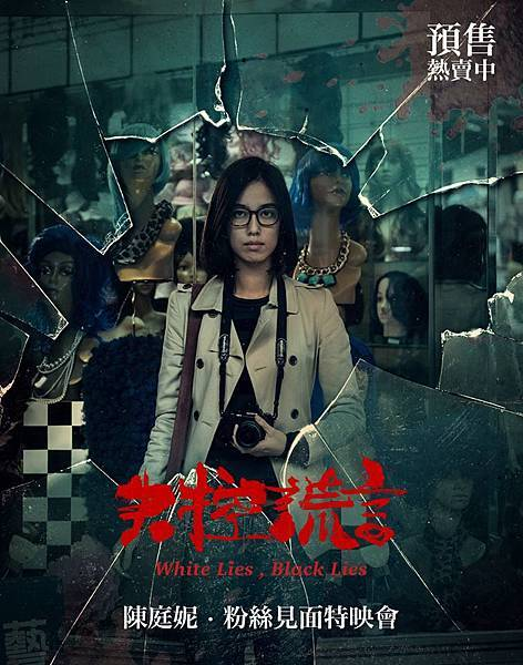 2016年國片《失控謊言》劇照
