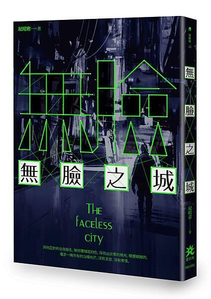紀昭君《無臉之城》