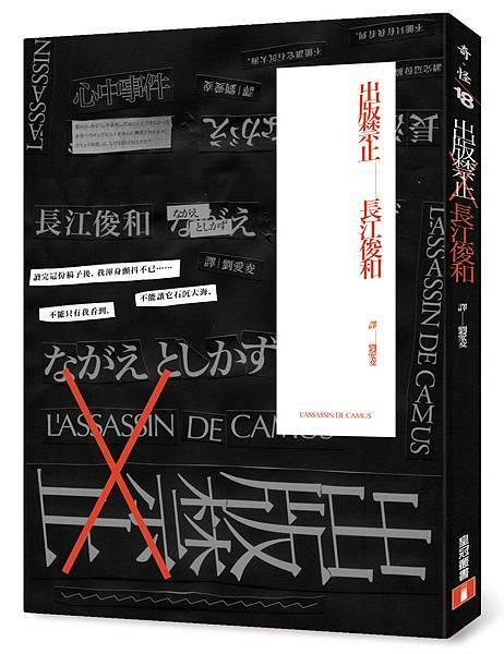 長江俊和《出版禁止》