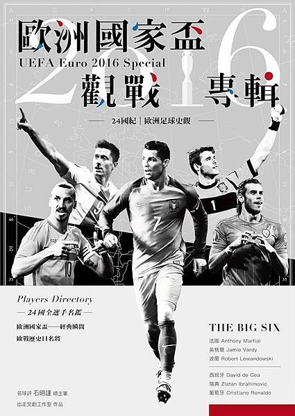 我們第三本書:《2016歐洲國家盃觀戰專輯──24國紀》(出走文創)