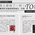 2016台推協會會訊推薦TOP1作品
