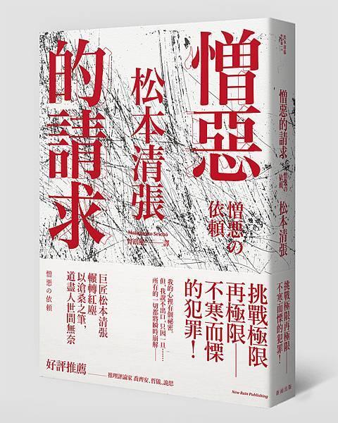 松本清張《憎惡的請求》