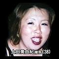 鳥取連續殺人犯上田美由紀