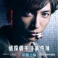 2016年日本電影《偵探御手洗事件簿:星籠之海》